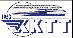 логотип сайта Харківський коледж транспортних технологій